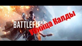 Battlefield 1 первый взгляд на трейлер