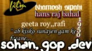 geeta roy, rafi, ab kisko sunaye gam. film .. khamosh sipahi.. 1950 h r bahal