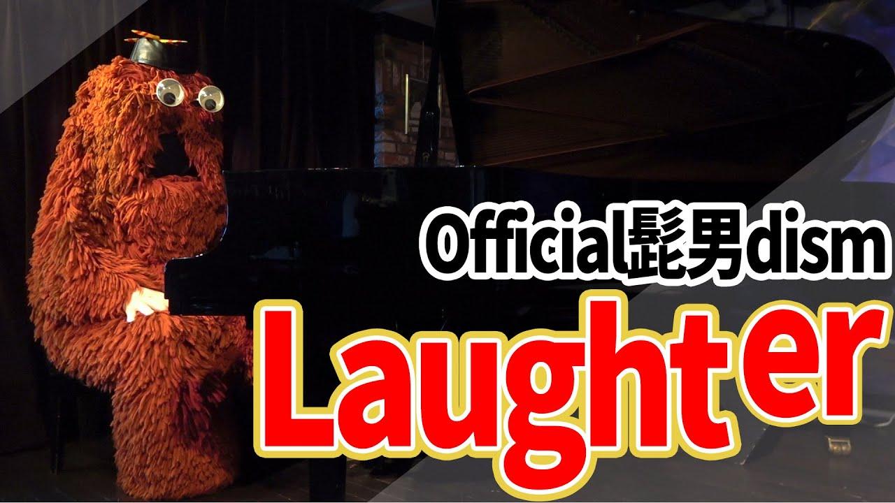 Official髭男dismのLaughter弾いてみた!【ストリートピアノ】【コンフィデンスマンJP 】【音楽家ムック】street piano performance