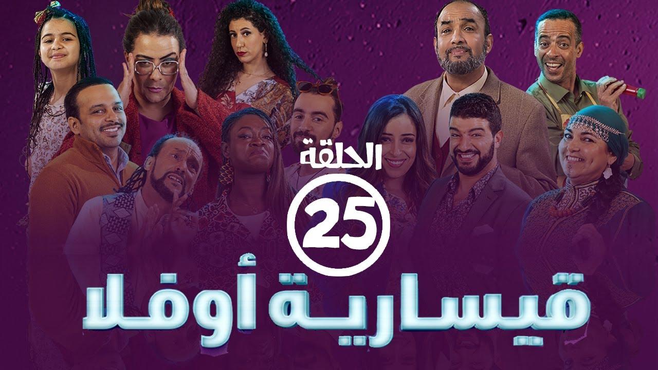 برامج رمضان -  قيسارية أوفلا : الحلقة الخامسة والعشرون