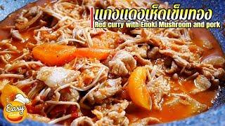 Eng sub สูตรการทำแกงแดงเห็ดเข็มทองใส่หมูสามชั้น l red curry needle mushroom with pork