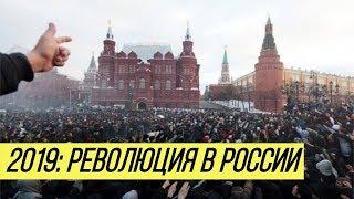 В 2019 году в России начнётся революция