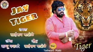 Jay Tiger Jay Tiger || Tiger Group Song || Tanaji Bhau Jadhav Birthday Special New Song