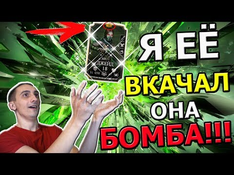 ВКАЧАЛ ДЖЕЙД МК11 В 10 СЛИЯНИЕ | ОНА ПРОСТО БОМБА | Mortal Kombat Mobile(ios) thumbnail