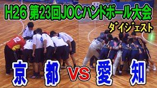 H26年 第23回JOCハンドボール大会京都VS愛知(ダイジェスト)(男子決勝トーナメント1回戦)