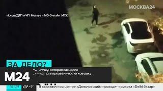 Смотреть видео Полиция ищет женщину, которая закидала камнями автомобиль - Москва 24 онлайн