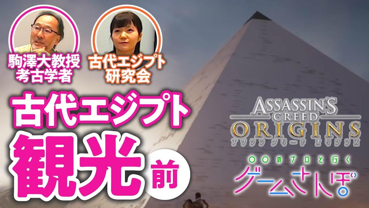 【世界七不思議】考古学者と『アサクリ』でエジプト観光してみた【ギザのピラミッド編】