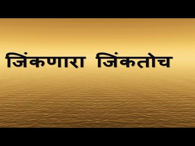 ???????? ???????II marathi inspirational kavitaII marathi poem II II by marathi motivation - ???????