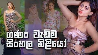 ල ක ව ගණ ව ඩ ම න ළ ය 5 ද න ම න න Sri Lanka s Highest Paid Music Actress