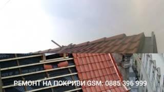 Ремонт на покриви 0885396999
