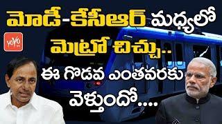 మోడీ-కేసీఆర్ మధ్యలో మెట్రో చిచ్చు   PM Modi Not Responded Yet on KCR