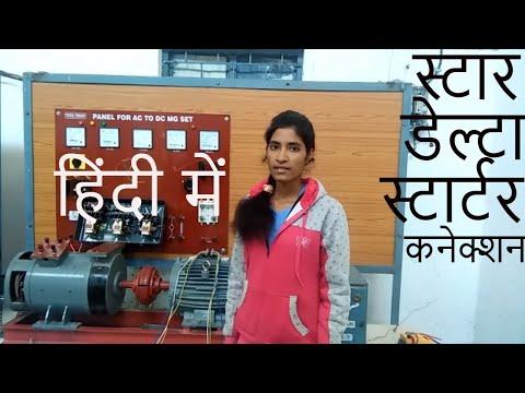 star delta starter connection in hindi