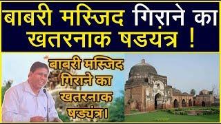 बाबरी मस्जिद गिराने का खतरनाक षडयंत्र की खुली पोल —Mr.Waman Meshram