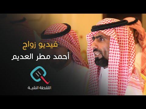 حفل زواج   أحمد بن مطر العديم