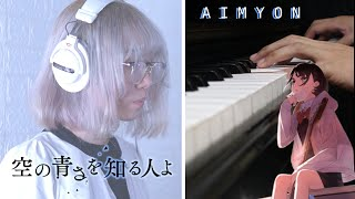 AIMYON ( あいみょん ) -  空の青さを知る人よ || Her Blue Sky OST [ Piano ver./ Cover feat. Annchan ]