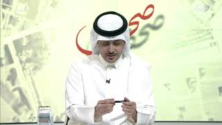 حلقة برنامج صحف الثلاثاء ٢٩ اكتوبر ٢٠١٩