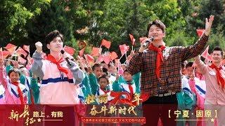[壮丽70年 奋斗新时代]歌曲《我和我的祖国》 演唱:王凯 蔡程昱  CCTV综艺