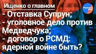 Ищенко о главном: отставка Супрун, дело против Медведчука, договор о РСМД