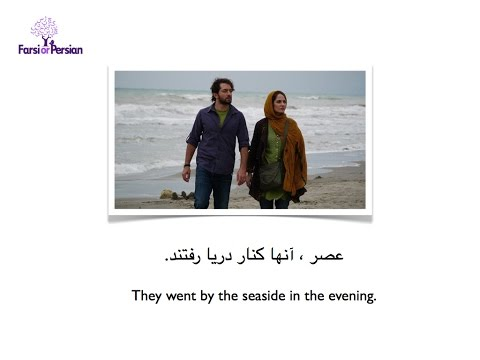 Learn Persian- Beginning -Reading 3 | Trip to North-Farsi/Persian