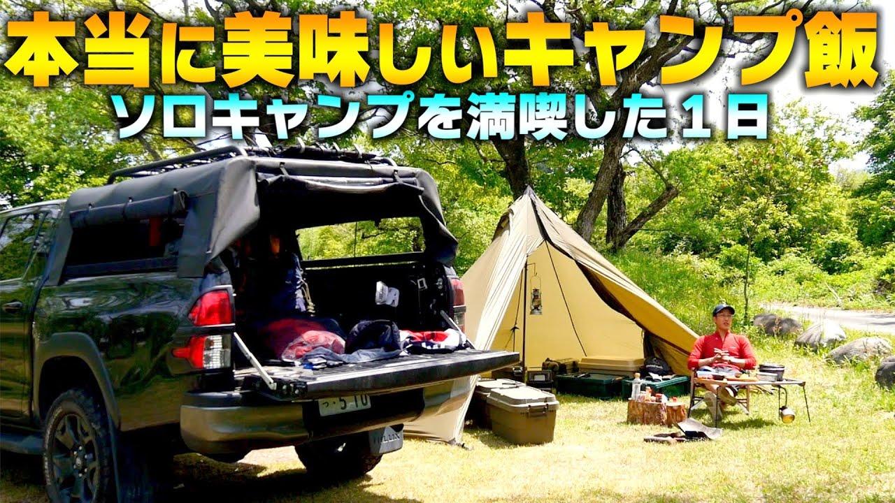 ソロキャンプは手軽で豪華なキャンプ料理【蟹の甲羅で地酒を堪能】ハイラックスで日本縦断 富山