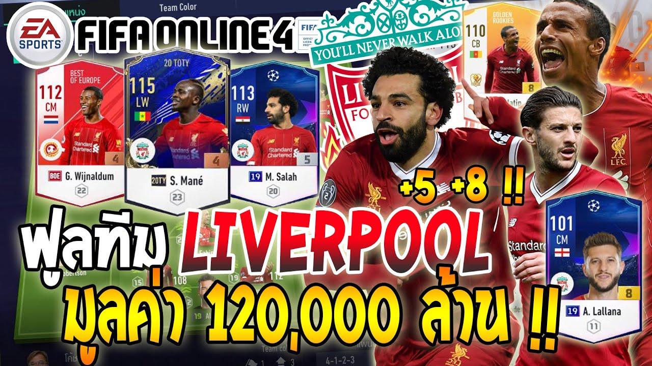 """ฟูลทีมแชมป์พรีเมียร์ลีก""""LIVERPOOL""""  +5 ถึง +8 มูลค่า 120,000 ล้าน !! โหดสัดปั่นโค้ง ● FIFA Online 4"""
