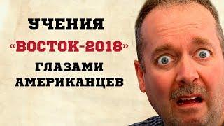 Американцы про учения «Восток-2018» — демонстрация российского оружия и не только