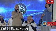 Ishq Ramazan - Kalam e Ishq - 27th Sehar - Part 8 - TV One - 2017