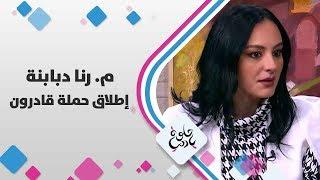 م  رنا دبابنة - إطلاق حملة قادرون - حلوة يا دنيا