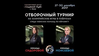 Отборочный турнир по кёрлингу среди женских команд на Олимпийские игры 2018 года