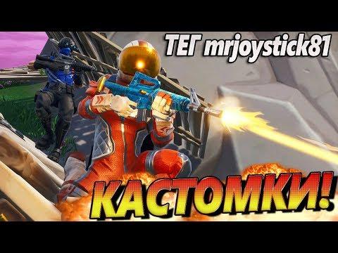 🔴🔥💀 Fortnite: Королевская Битва — Стрим по Фортнайт на PS4 (Fortnite Battle Royale) Кастомки!