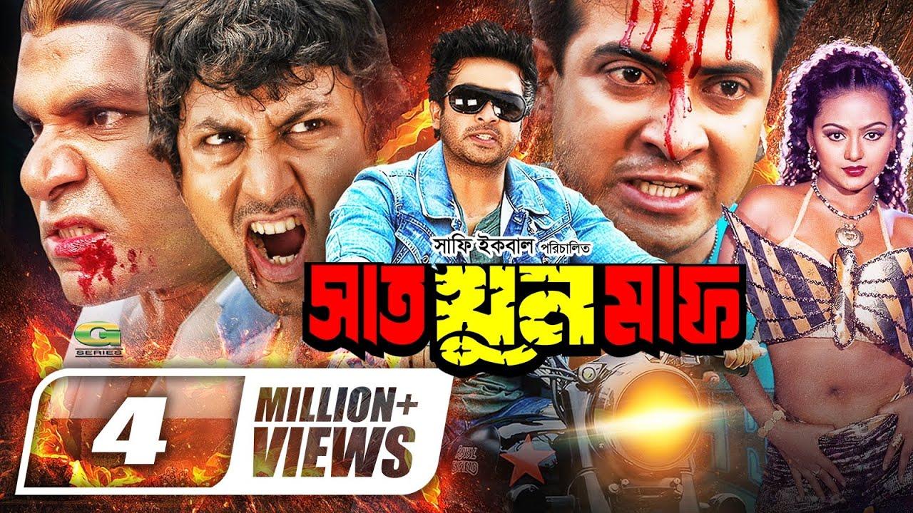 Download 7 Khoon Maaf | সাত খুন মাফ | Bangla HD Action Movie | Shakib Khan | Nodi | Amin Khan