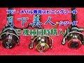 アジ・メバル専用スピニングリール:月下美人シリーズ3機種同時購入!EX1003RH AIR20…