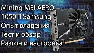 MSI AERO 1050Ti Samsung В майнинге тест и опыт владения