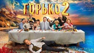 ГОРЬКО! 2  Комедия  Фильм полностью HD