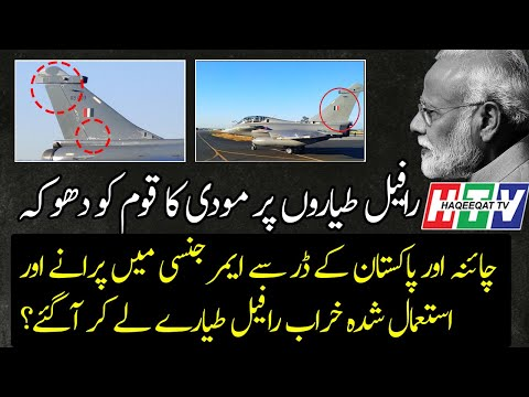 Haqeeqat TV: Did India Buy Old and Used Rafale Aircraft From France Due to China