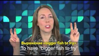 Английский за минуту - Bigger Fish to Fry -  Дела поважнее
