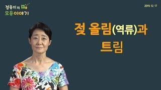 #29 젖 올림(역류)…