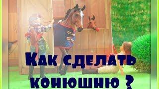 как сделать конюшню/денник для лошади ?