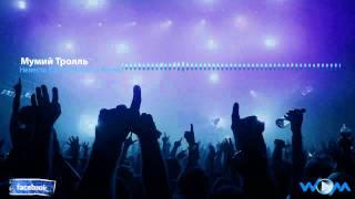 Мумий Тролль - Невеста (Over Red Disco Remix) [HD]