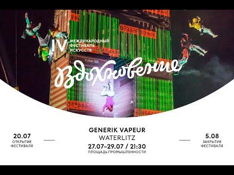 Спектакль «Waterlitz» французского театра Générik Vapeur