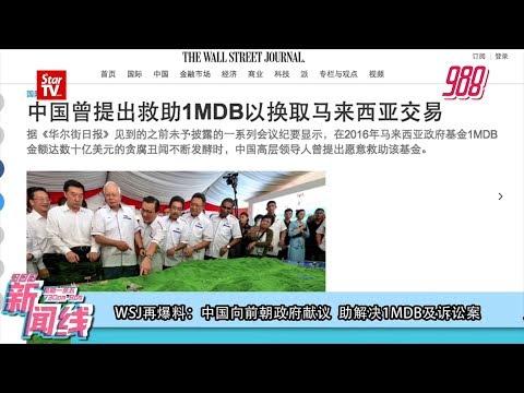 988 《新闻线》:《华尔街日报》再爆料:中国向前朝政府献议  助解决1MDB及诉讼案