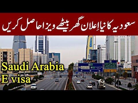 Saudi Arabia to Issue E Visa.