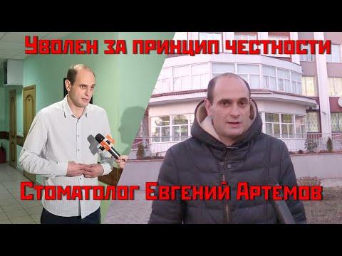 Слушание по делу о восстановлении врача Евгения Артемова в должности