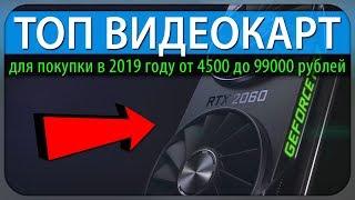 Лучшие видеокарты для покупки в 2019 году (от 4500 до 99000 рублей)