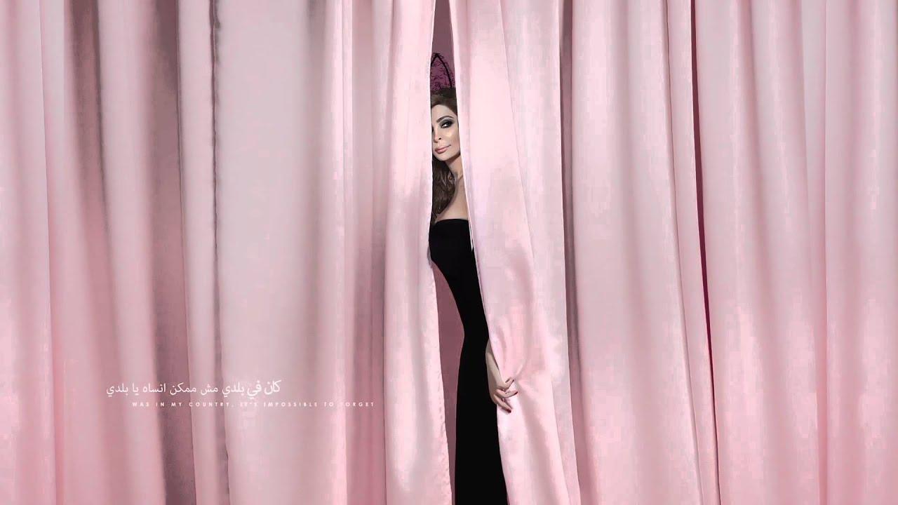 Elissa ... Helwa Ya Baladi - Lyrics   اليسا … حلوة يا بلدي - كلمات