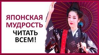 🔴 17 ЦИТАТ ЯПОНСКОЙ МУДРОСТИ ★ Women Beauty Club