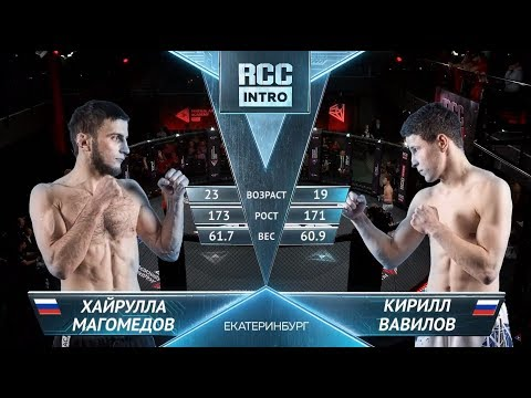 RCC: Intro – Магомедов, Россия vs Вавилов, Россия | Полный бой | 8 мая, Екатеринбург
