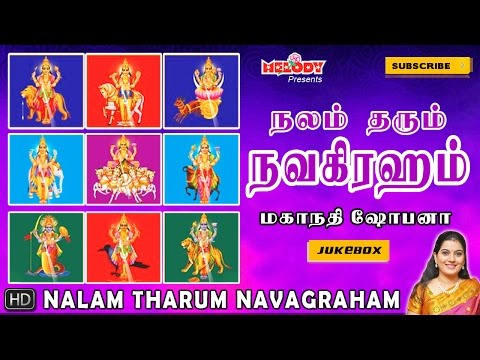 Nalam Tharum Navagraham | Tamil Devotional Songs | Mahanadhi Shobana | Navagraha Songs