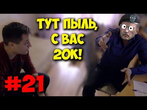 ДОМУШНИКИ / У ВАС ПЫЛЬ В ПК - С ВАС 20К!