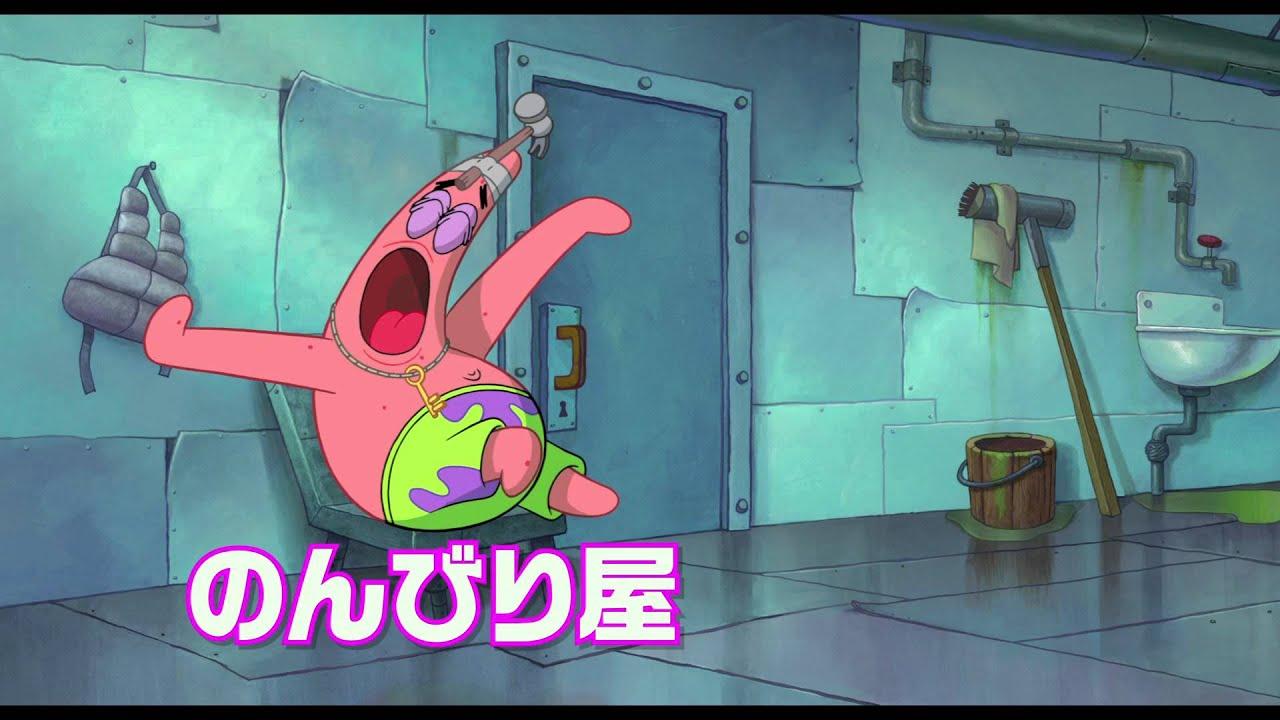 『スポンジ・ボブ 海のみんなが世界を救WOO(う~)!』
